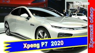 Авто обзор - Электрокар Xpeng P7: китайский ответ Tesla Model 3