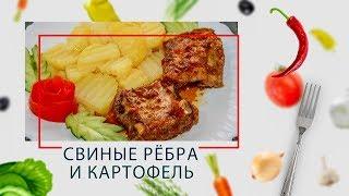 Скороварка. Свиные рёбра и картофель (2 в 1) в ARC–514D