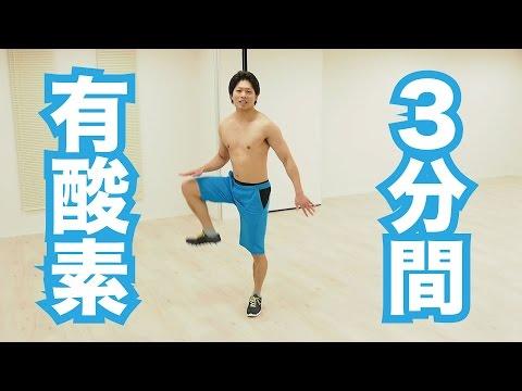 3分間有酸素運動!膝が痛くて走れない人も自宅で簡単に有酸素運動が出来ます!