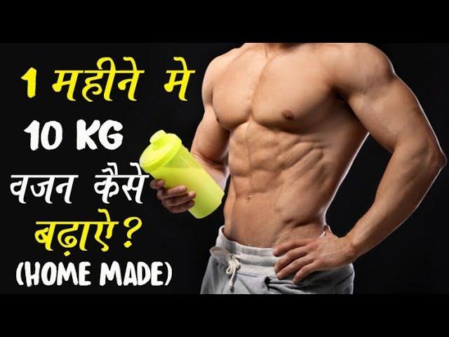1 महीने में 10 किलो वजन कैसे बढ़ाएं ? HOMEMADE MASS GAINER | दुबले पतले शरीर को मोटा करने के उपाय |
