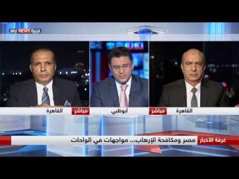 مصرومكافحة الإرهاب... مواجهات في الواحات  - نشر قبل 2 ساعة