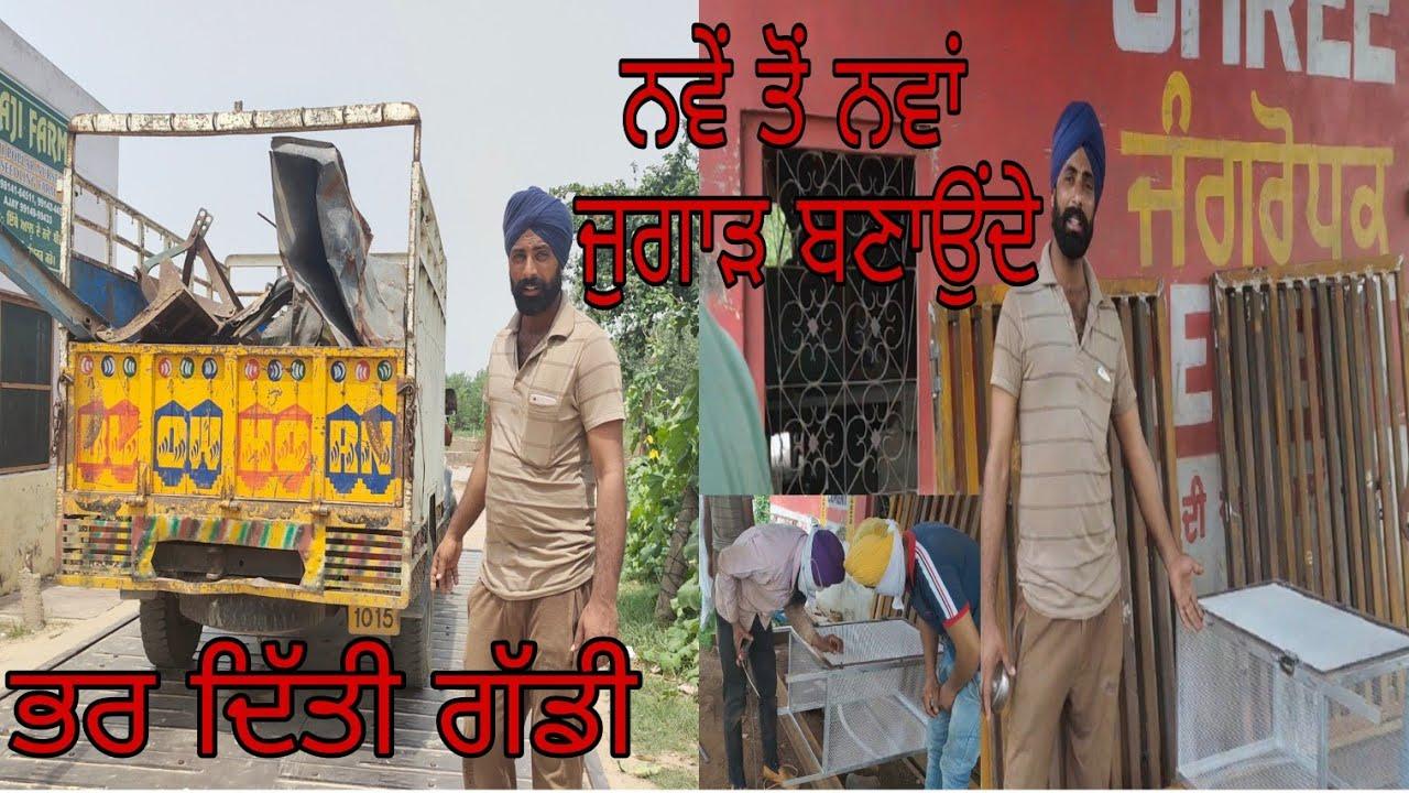 Download Ajj aye kawadiye//Chakata sara loha//Kine quantal?😱//Kala Mahal vlogs