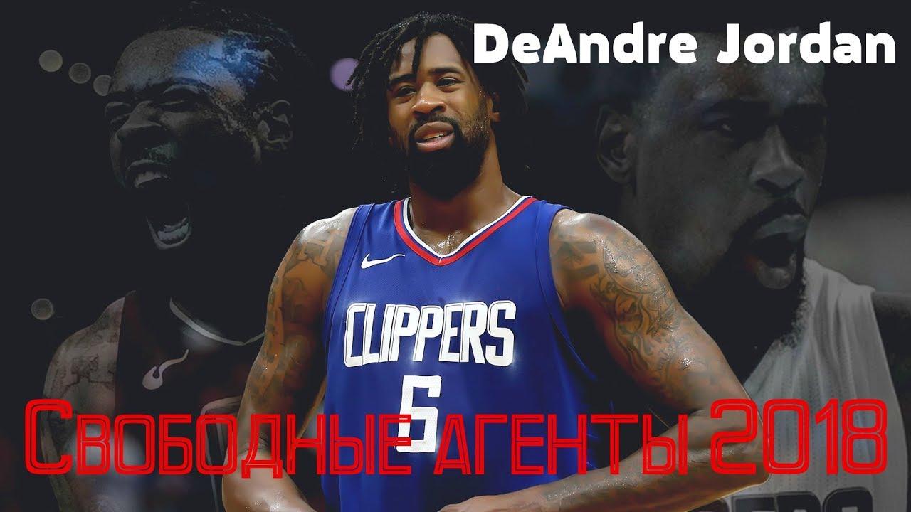 НБА Межсезонье-2018. Где продолжит карьеру ДеАндре Джордан?