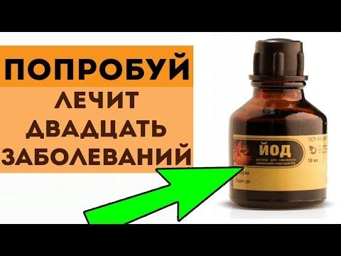 Йод является универсальным лекарством и самым...