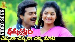 Gambar cover Cheppana Cheppana Chinna Mata Video Song | Dharmachakram Movie | Venkatesh | Prema | Ramya krishna