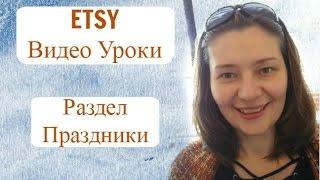 УРОКИ ЭТСИ  Раздел - Праздники Этси школа успешных продаж