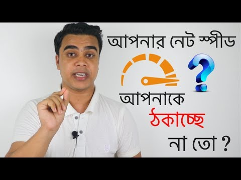 How to Check Your Internet Speed And Increase Your Internet Speed [Bangla]