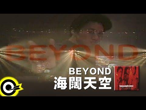 BEYOND【海闊天空】『beyond的精彩 LIVE & BASIC』Official Live Video