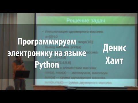 Программируем электронику на языке Python | Денис Хаит