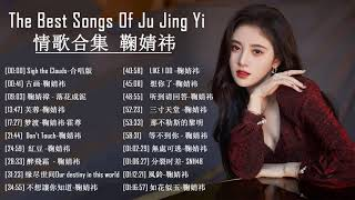 鞠婧祎 Ju Jing Yi    情歌合集 鞠婧祎  Top 20 Best Songs Of Ju Jing Yi   Ju Jing Yi Greatest Hits Song