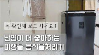 SUB) 남편이 극찬하는 주방용품 미생물 음식물처리기(…