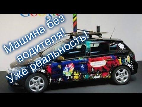 «гугломобиль» перевернет взгяд на авто / Self / Driving Car Test: Steve Mahan