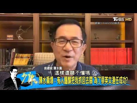 陳水扁爆:有人醞釀把我抓回去關 為了蔡英文連任成功?  少康戰情室 20190718