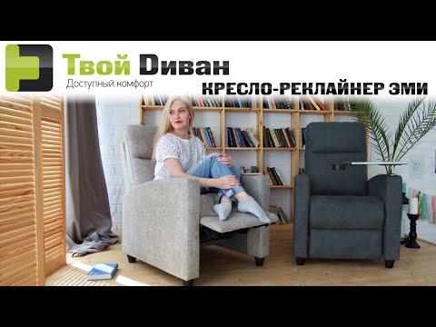 Кресло-реклайнер ЭМИ