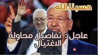 خطير : ضابط اماراتي يكشف عن مخطط اغتيال الزعيم راشد الغنوشي رئيس البرلمان التونسي