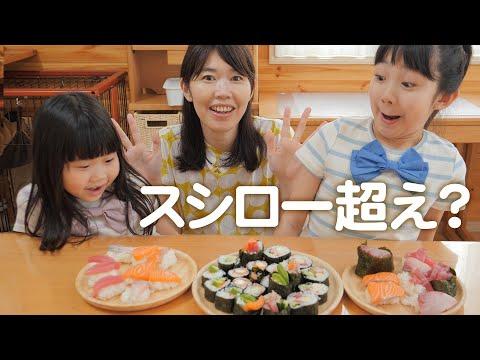 スシロー以上!?子供と一緒に本格的なお寿司を作ったら安くて超豪華になりました!