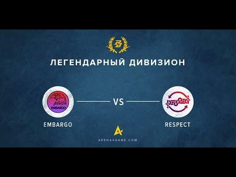 EMBARGO vs. Respect [Arena | Легендарный дивизион] @dc/luks/np