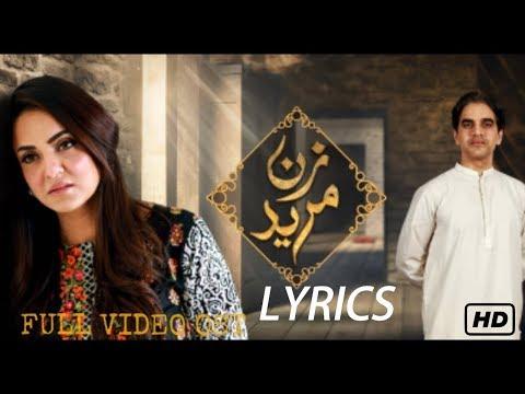 Saiyan ( Lyrical Video ) | Sahir Ali Bagga | Zan Mureed | OST 2018