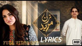 Saiyan ( Lyrical Video )   Sahir Ali Bagga   Zan Mureed   OST 2018