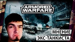 ARMORED WARFARE Проект Армата - ОБЗОР ОТ ЭКС-ТАНКИСТА 2016