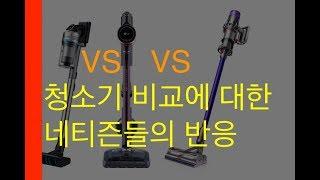 다이슨 V11,LG A9, 삼성 제트 비교에 대한 네티즌들의 반응