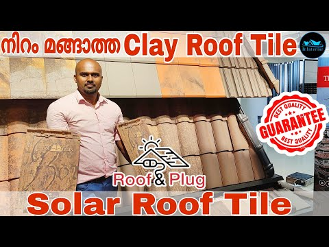 Best Clay roof tile|Solar roof tile|Advantages of clay roofing|Roofing ideas|All about Roofing