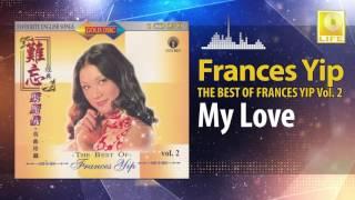 Frances Yip - My Love (Original Music Audio)