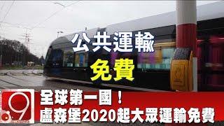 全球第一國!盧森堡2020起推大眾運輸全免費《9點換日線》2019.12.31