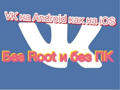 VK на Android как на iOS . Как скачать? Без Root и без ПК