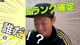【プロスピA】イベント報酬Sランク契約書フランチャイズプレイヤーを引いてみた!【プロ野球スピリッツA】
