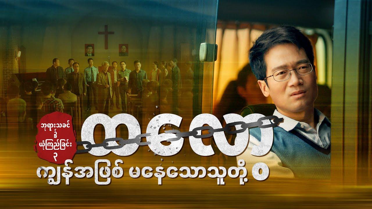 2021 Myanmar Movie Trailer- ဘုရားသခင်၌ ယုံကြည်ခြင်း ၃ - ထလော့ ကျွန်အဖြစ် မနေသောသူတို့