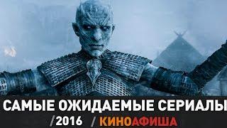 Самые ожидаемые продолжения сериалов 2016! / Киноафиша.инфо