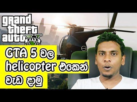 සිංහල Geek Games - GTA  how to get helicopter cheat code sinhala sri lanka game fun by Chanux