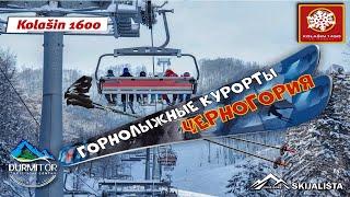 Черногорец Горнолыжные курорты Черногории Куда поехать кататься на лыжах