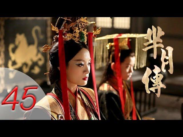 芈月传 45 | The Legend of Mi Yue 45(孙俪,刘涛,黄轩,赵立新 领衔主演) Letv Official