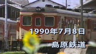 蔵出し映像 1990年7月8日 島原鉄道