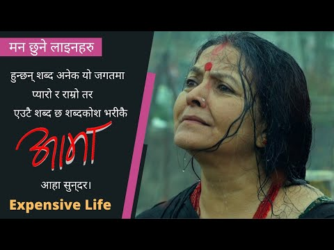 आमा- -mother's-day-quotes- -माता-तीर्थ-औंशी- -mother's-day-special