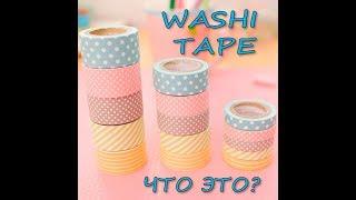 Декоративный скотч Washi Tape - необычное применение