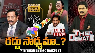 LIVE:తిరుపతి ఉప ఎన్నిక రద్దు సాధ్యమా..? || Tirupati By-Election Cancellation..? || The Debate || ABN