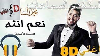 8d اغنية محمد السالم - نعم انته بتقنية ال