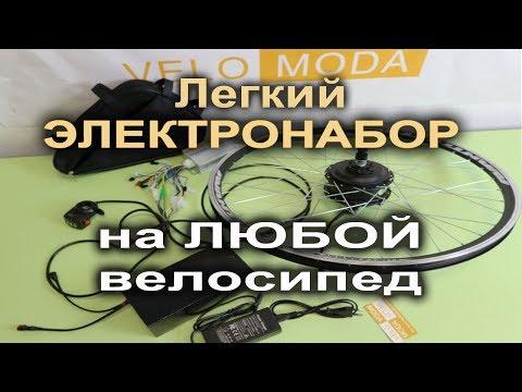 Идеальный электронабор  для ЛЮБОГО велосипеда - с мотор-колесом и литиевым аккумулятором