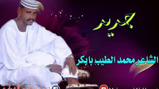 جديد الشاعر محمد الطيب بابكر