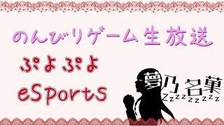 [LIVE] 【ぷよぷよeSports0#】キャプチャーボードのテストです~【夢乃名菓ののんびりゲーム生放送】