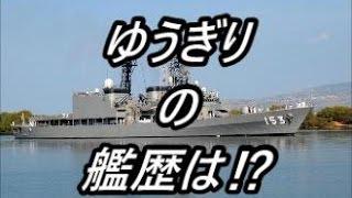 護衛艦「ゆうぎり」海上自衛隊の艦歴は⁉