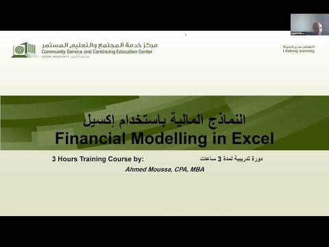 Financial Modelling in Excel - Introduction - النماذج المالية بإستخدام الإكسيل