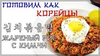 Рецепт: 김치볶음밥\ Жареный рис с кимчи (Кимчи поккымпаб)