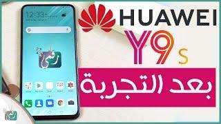 مراجعة هواوي واي 9 اس Huawei Y9s | قاتل الهواتف المتوسطة؟