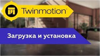 Twinmotion 2019 Установка и Обучение