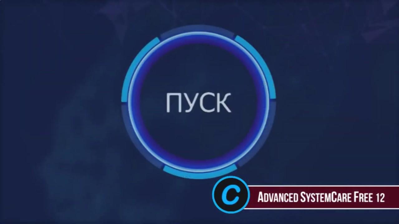 Обзор Advanced SystemCare 12 + ключ