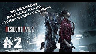 Resident Evil 2 ➤ Тепло наших Тел ➤ Прохождение #2